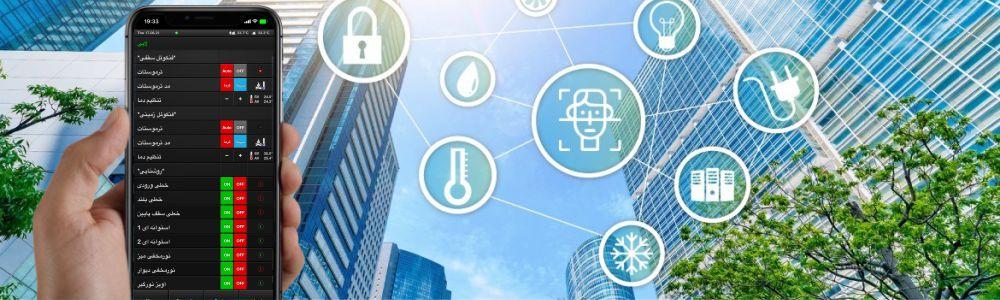 کنترل از راه دور ساختمان هوشمند